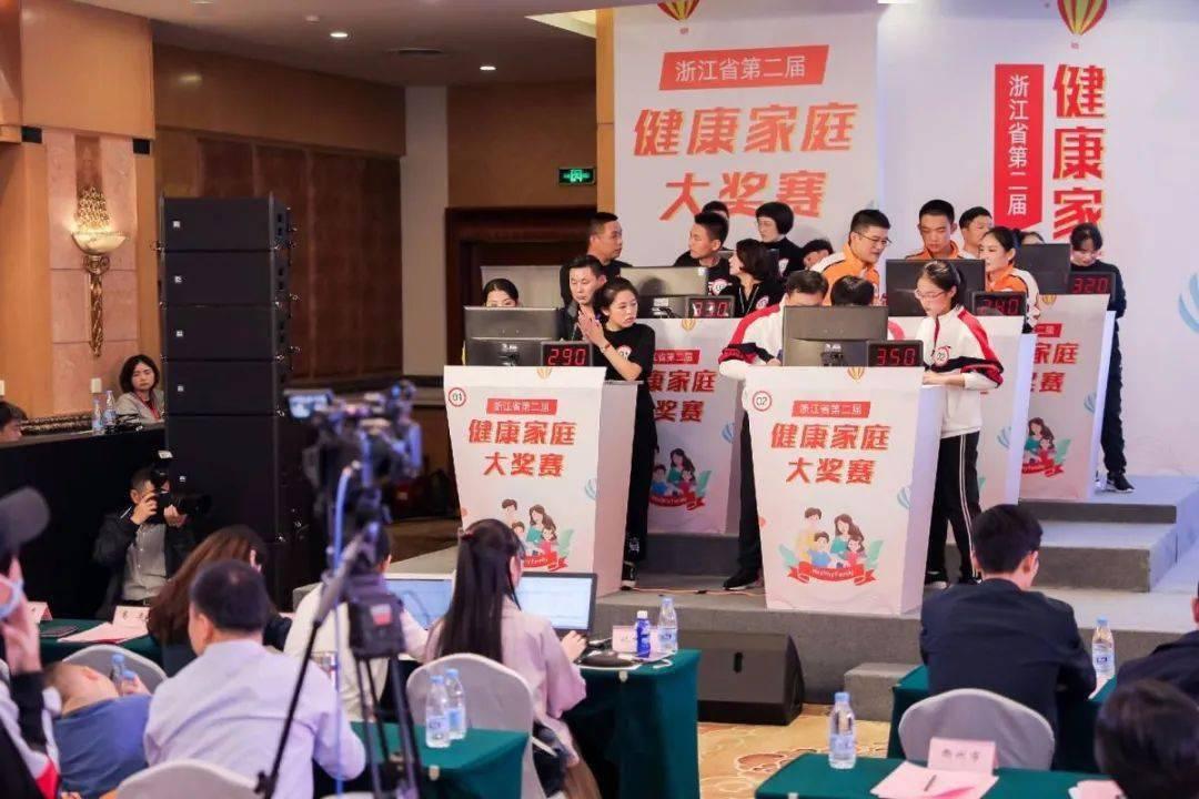 浙江省第二届健康家庭大奖赛结果出炉!看看有没有你认识的家庭