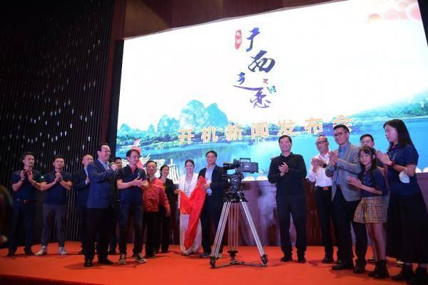 电影《广西之恋》在南宁举行开机仪式