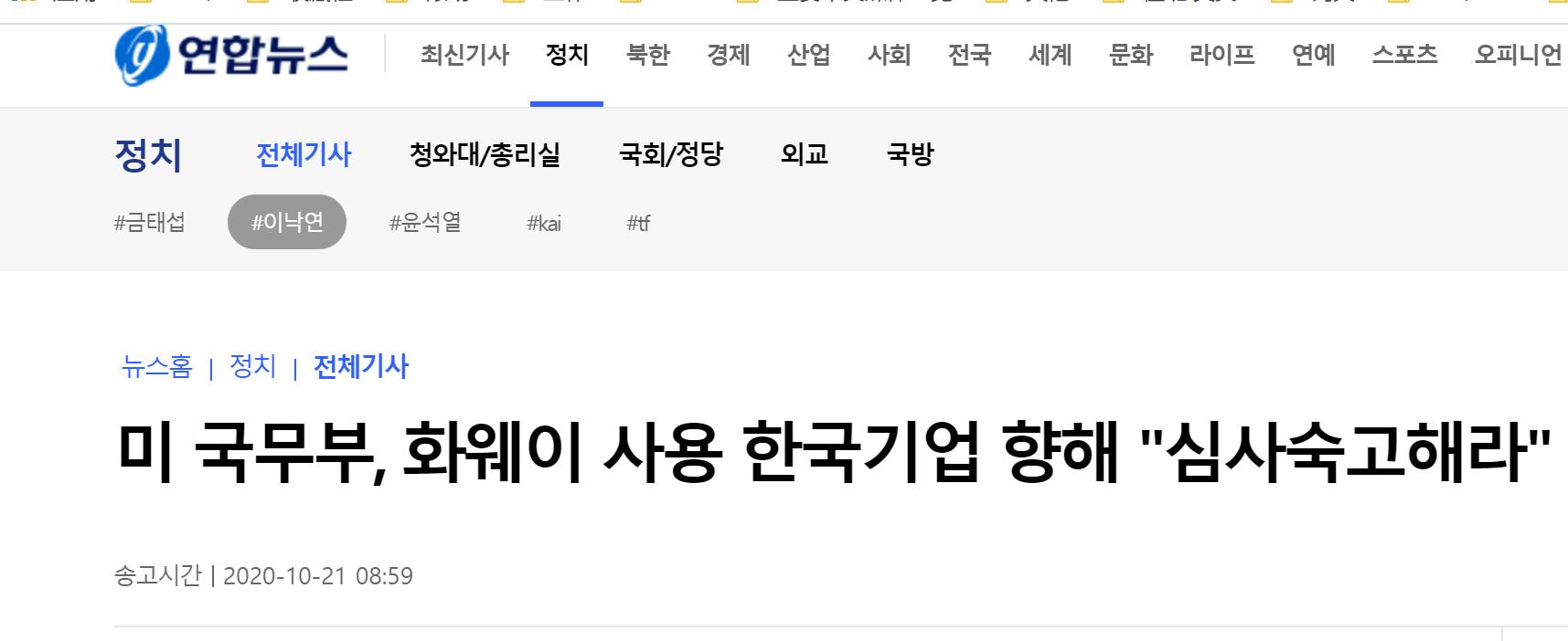 """加码施压!韩媒:美国务院要使用华为设备的韩国企业""""深思熟虑"""""""