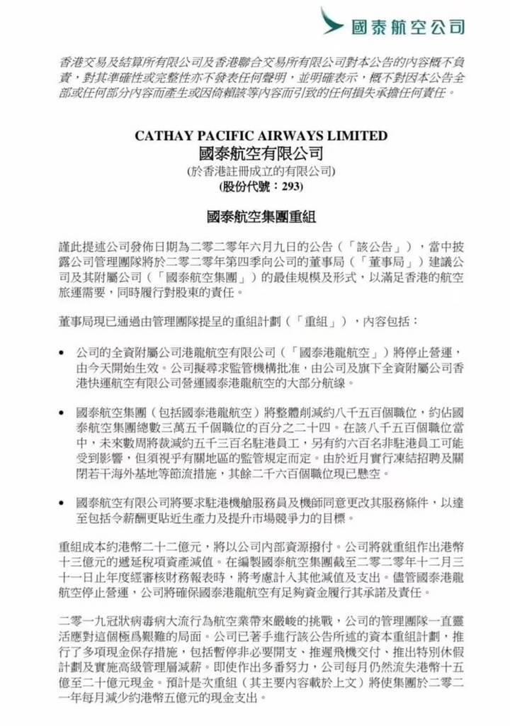 _国泰航空宣布重组:国泰港龙航空停运 集团整体削减员工约24%
