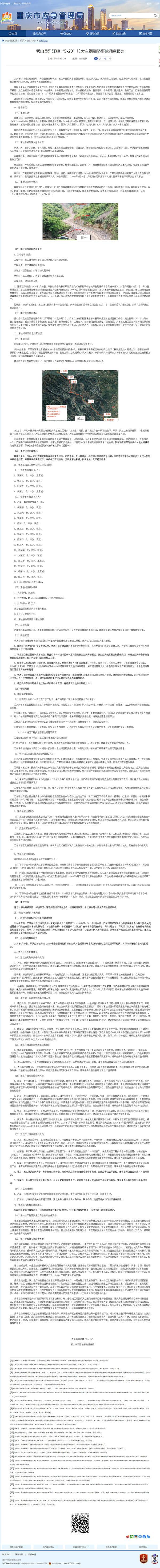 重庆载18名采茶工货车撞山翻坠4死15伤,观察陈诉