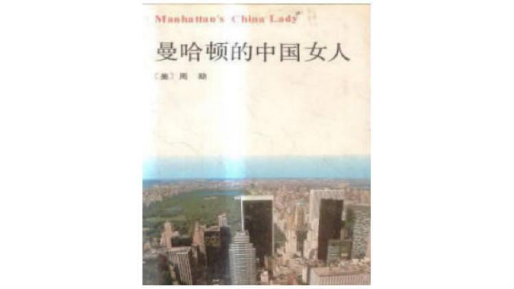 """""""曼哈顿的中国女人""""出新作, 她在探险和历史中探究人性"""