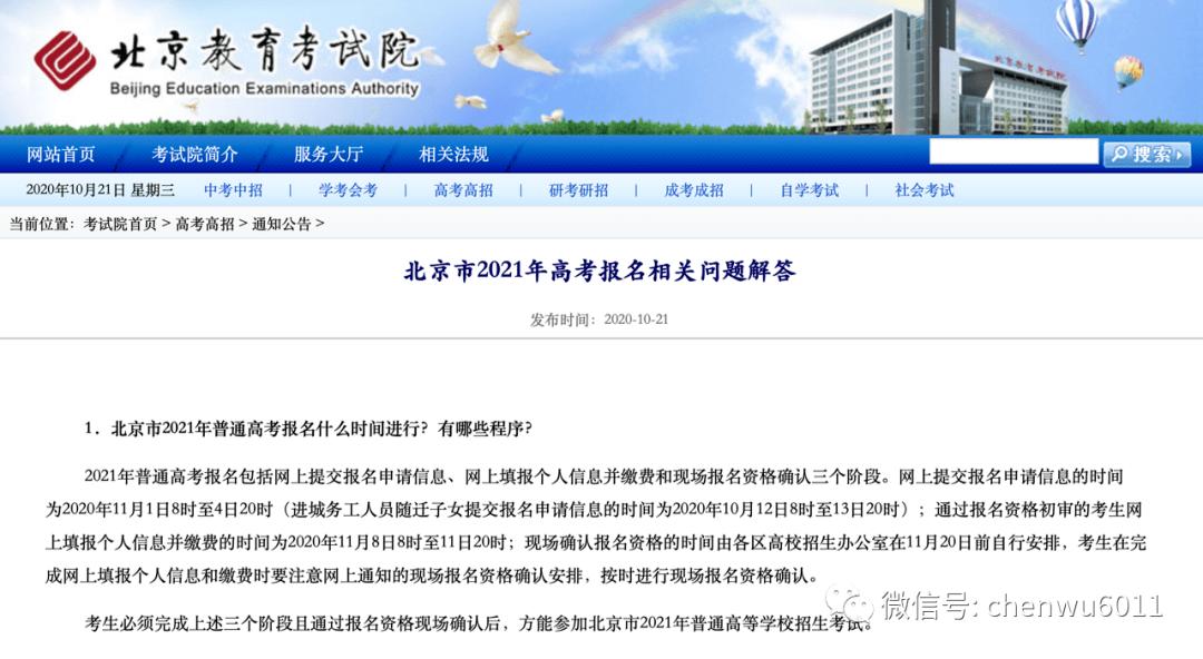 北京市2021年高考报名相关问题解答