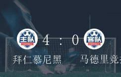 欧冠A组第1轮,拜仁慕尼黑4-0高奏凯歌,马德里竞技颜面全掉
