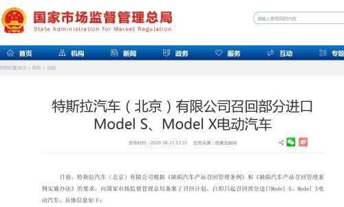 特斯拉召回!涉及近5万辆Model S、Model X