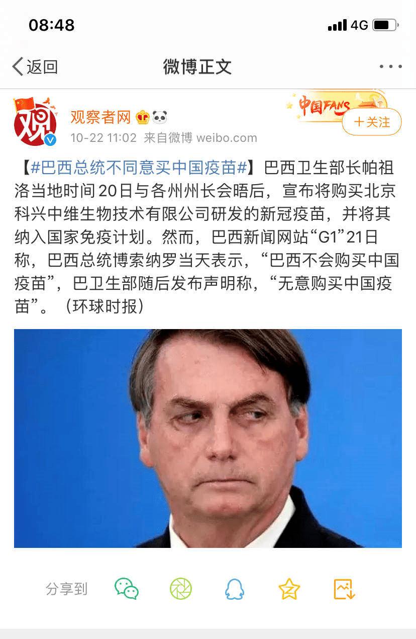 【演讲与口才杂志幼儿版】:天天吐槽:巴西总统不同意买中国疫苗