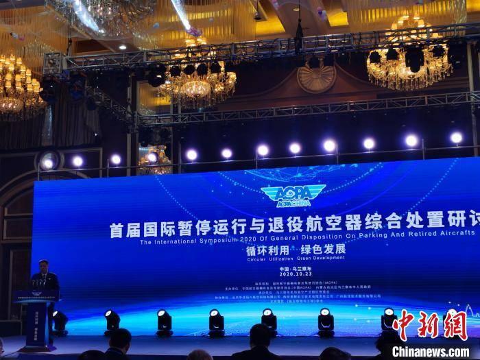 首届停飞退役飞机综合处置国际研讨会在内蒙古召开
