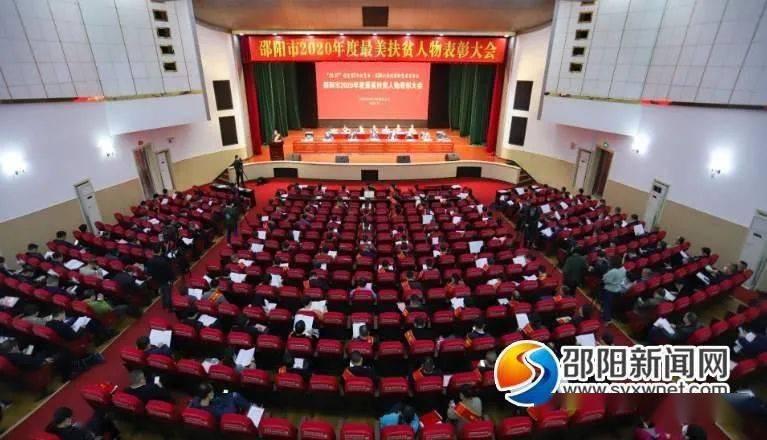 邵东市2020年GDP_邵东地图