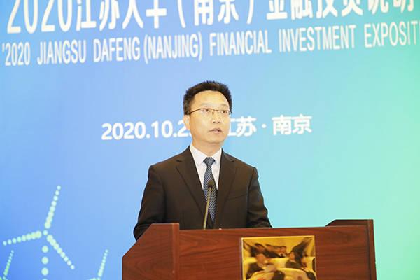 大丰在南京举行金融投资说明会
