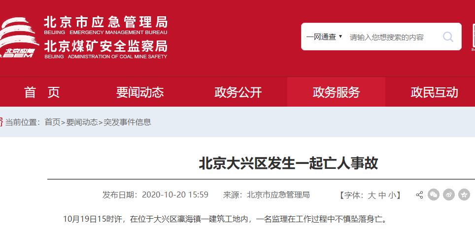 北京大兴一建筑工地监理坠落身亡!