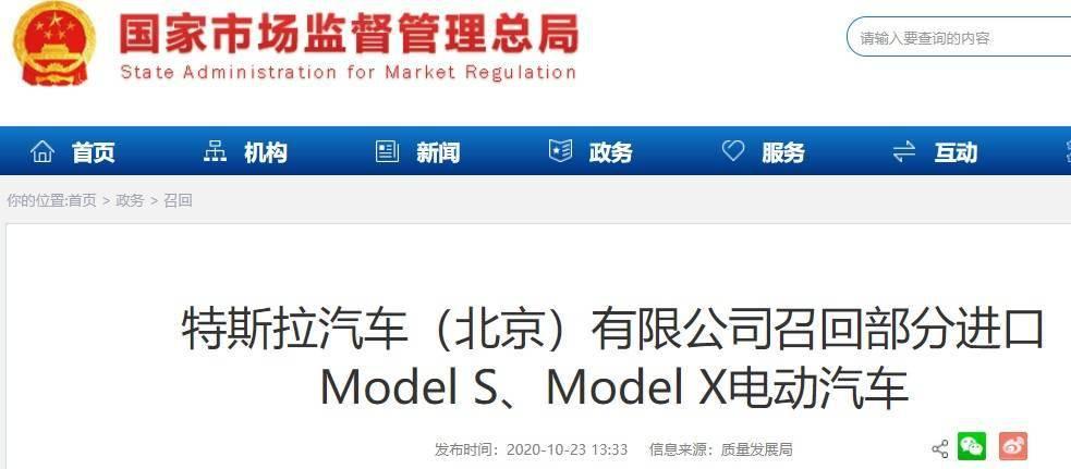 市场监管总局:特斯拉汽车(北京)有限公司召回部分进口电动汽车