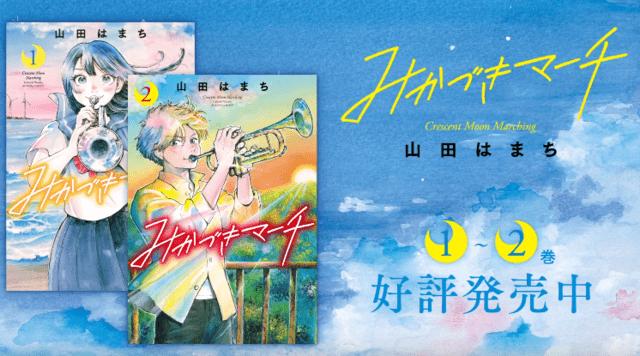 """漫画「三日月仪乐队」新刊PV发布 少女避免变成""""无聊的大人""""离家出走结识仪乐队的全新生活"""