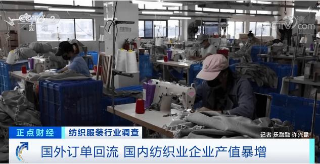 海外纺织订单大量回流,中国制造无可替代|