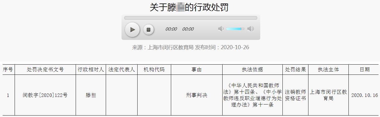百事3官网一名上海教师被注销教师资格,此前因开设赌场罪获刑10个月