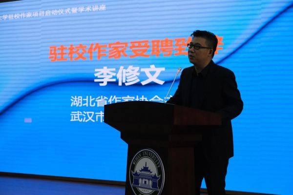 武汉大学邀请名作家驻校当导师,李修文受聘为首任驻校作家