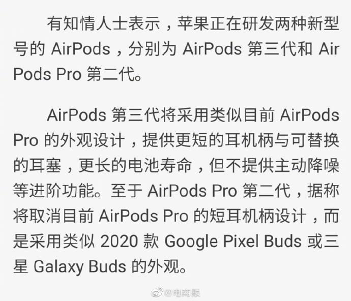 苹果可能会在2021年初更新其AirPods系列