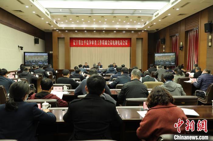 辽宁强化公平竞争审查制度激发市场主体活力