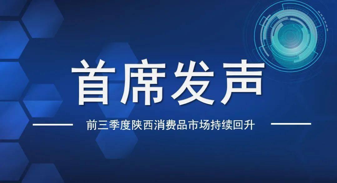 2020第一季度陕西各_解读2020年前三季度陕西消费市场运行情况