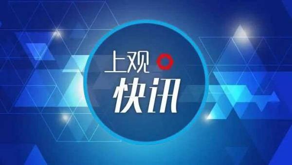 上海市卫健委:进博会参会人员全量进行新冠肺炎核酸检测