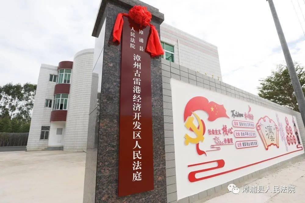 漳州古雷港经济开发区人口_招商局漳州开发区