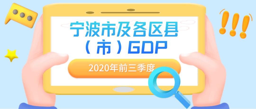 肇庆各区县gdp排名2020前三季度_肇庆岩前村