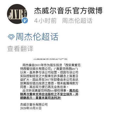 百事3平台官网周杰伦回应持股KTV遭音协起诉,称尊重司法判决 (图1)