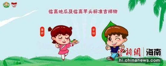 临高县国家电子商务进农村发布地瓜芋头公共品牌