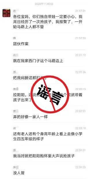一女子发帖谎称遭遇抢孩子团伙并受伤,北京警方:已拘留
