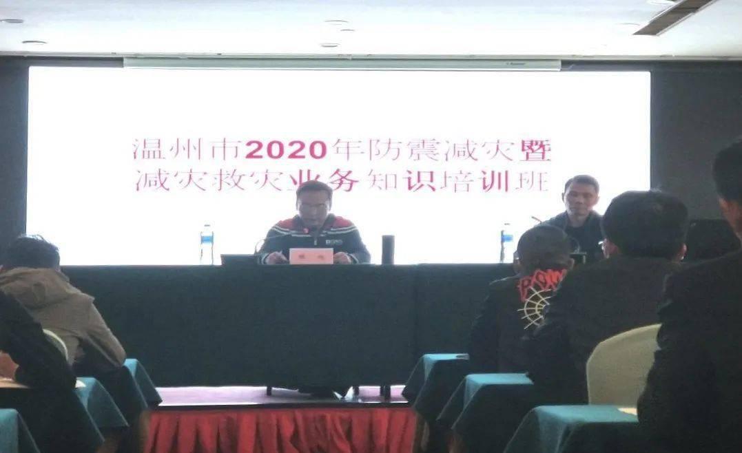 * 温州市应急治理局组织开展2020年防震减灾暨减灾救灾业务知识培训班:亚博app安全有保障