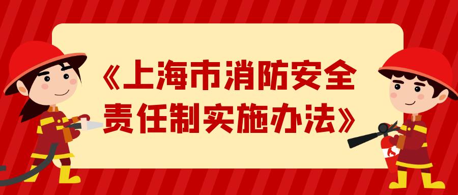 《上海市消防宁静责任制实施措施》图解四:真人平台app(图1)