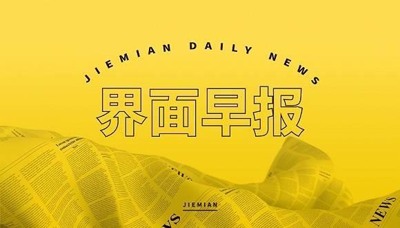 界面早报 证监会新闻发言人就蚂蚁集团暂缓上市答记者问 中国公布10个进口贸易促进创新示范区