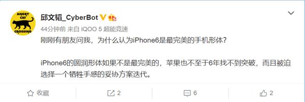 魅族设计师称赞:iPhone 6是最完美手机形体