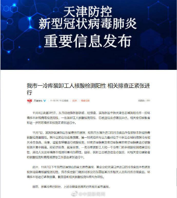 天津一冷库装卸工人核酸检测阳性:涉事冷库已封控 相关排查正在进行