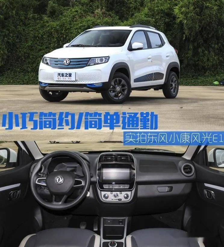 东风新能源小型SUV:冯光E1到店
