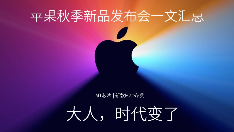 苹果M1芯片及新Mac发布会看点一文汇总:大人,时代变了