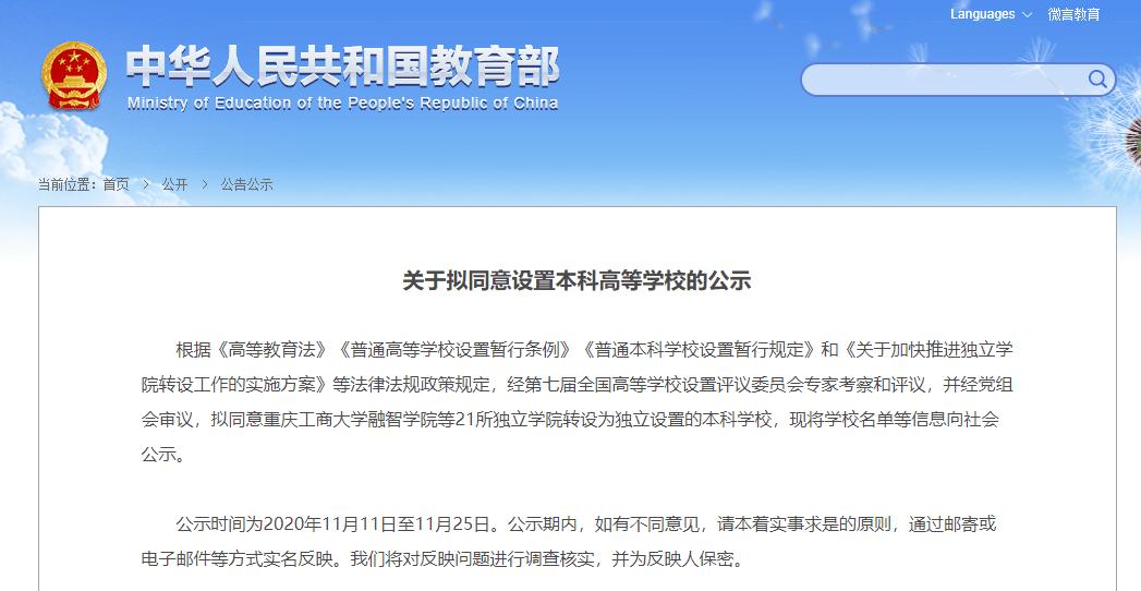 教育部公示,21所新高校来了,安徽增设2所