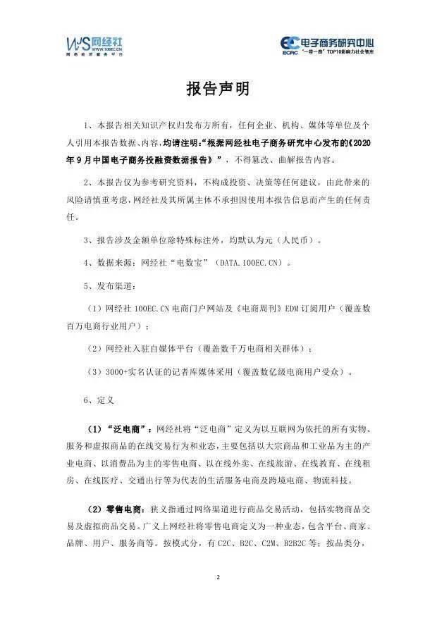 电子商务研究:2020年9月中国电子商务行业投融资数据报告
