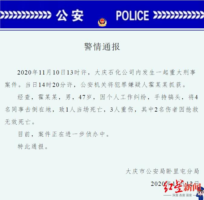 大庆石化公司一男子击倒4名同事 致3死1重伤