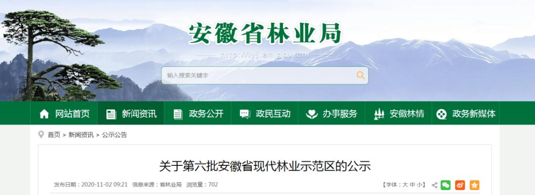 潜山经汇油茶入选第六批安徽省现代林业示范区公示榜单:亚博爱游戏