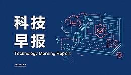 科技早报 | 美商务部决定暂不执行TikTok禁令 拼多多首次实现单季度盈利