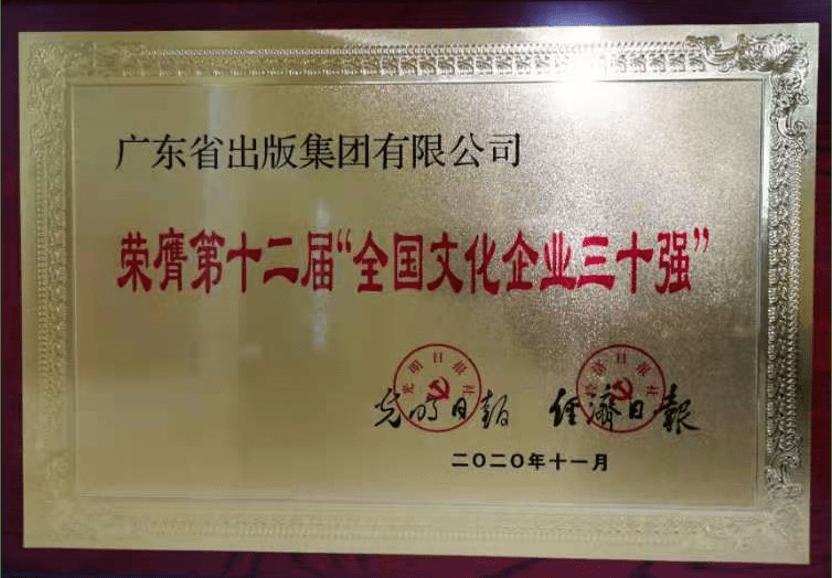 """广东省出版集团荣膺第十二届""""全国文化企业30强"""""""