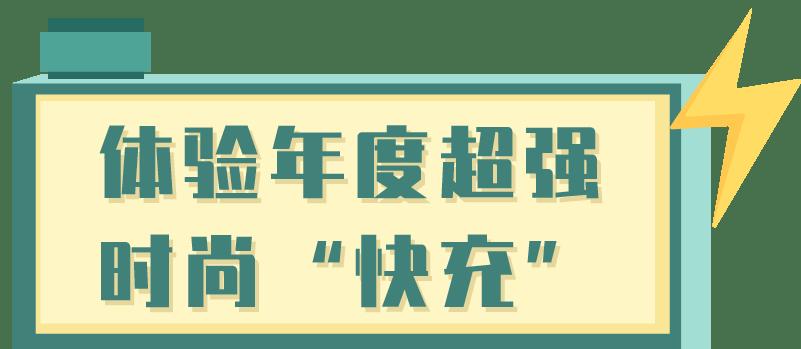亚博app英超买球的首选  年度大型设计风潮来袭 第三十届中国修建学会室内设计分会年会盛大启幕!(图2)