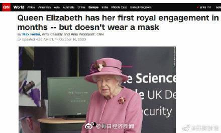 百事3注册英女皇出席活动不戴口罩引争议,回应称已咨询过医生和科学家(图2)