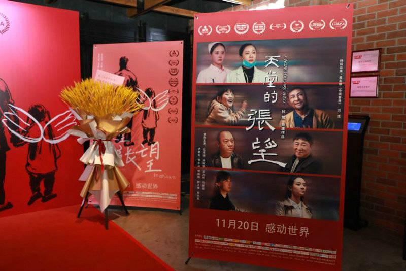《天堂的张望》11月20日上映 感人父女情看哭观众