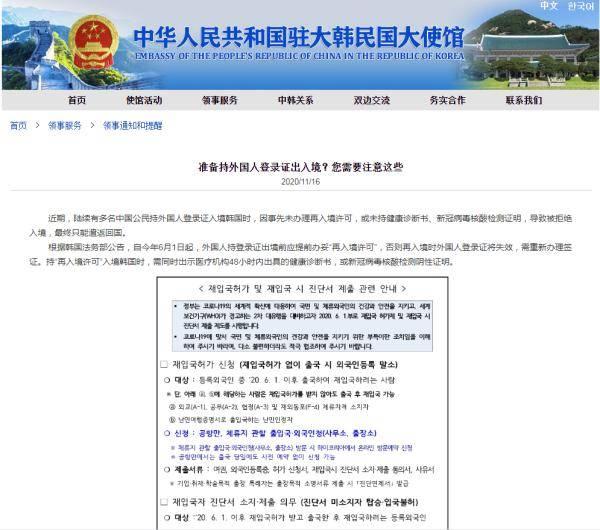 准备持外国人登录证出入境韩国?这些问题需要注意