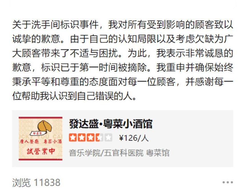 洗手间标志设计成偷看女性,上海网红粤菜馆惹众怒!