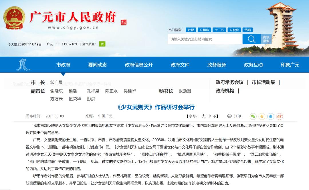 """百事3注册成立工作组研究""""武则天她妈""""?广西这个县道歉了(图5)"""