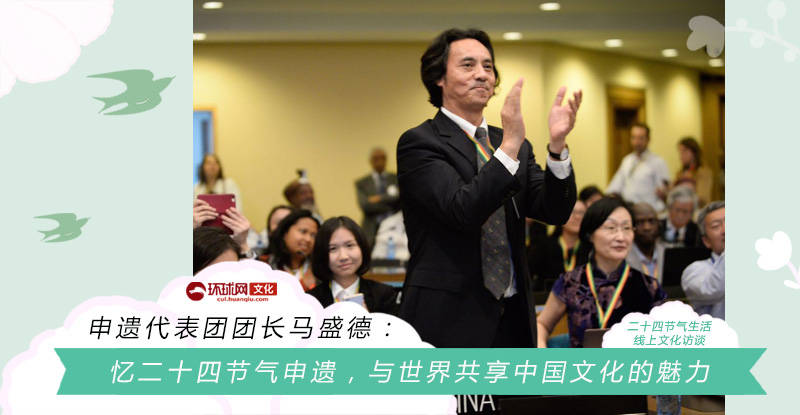 申遗代表团团长马盛德:忆二十四节气申遗,与世界共享中国文化的魅力