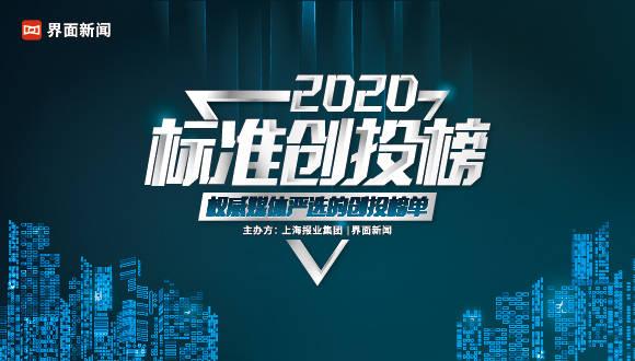 2020【标准创投榜】拍了拍你,入围名单出炉啦