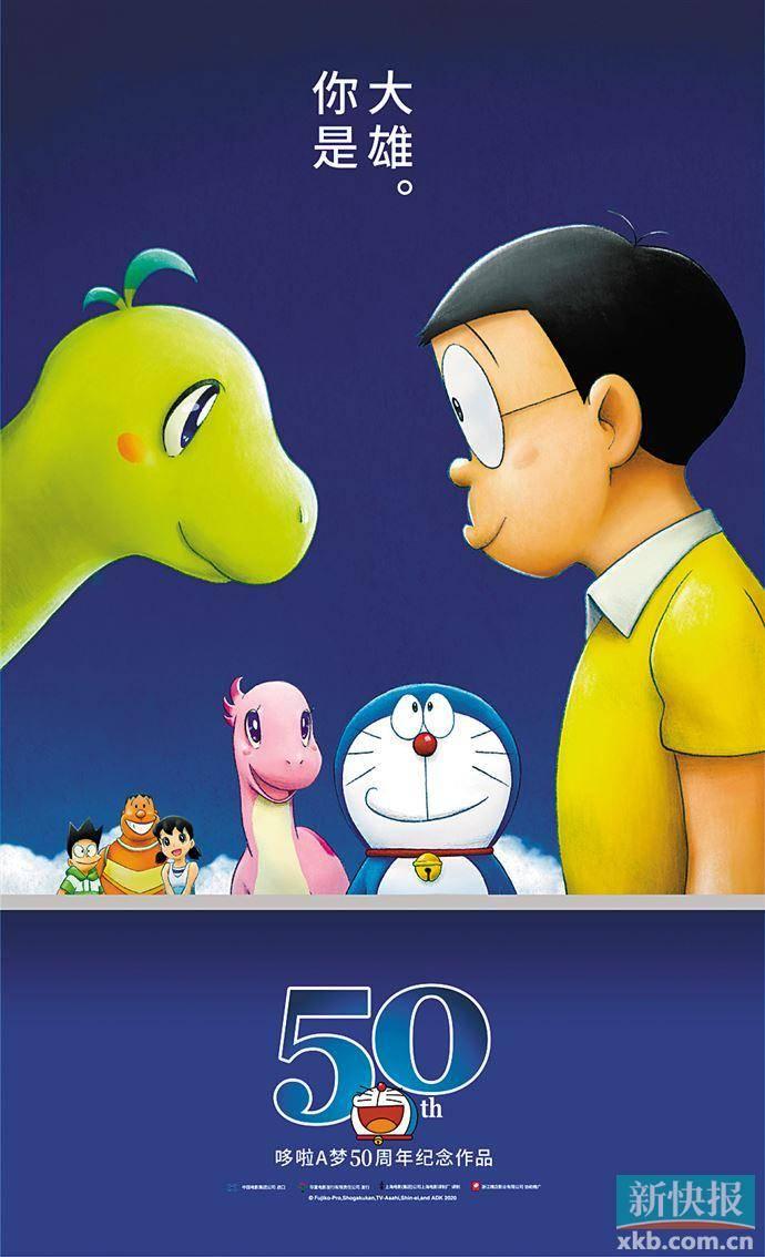 在《哆啦A梦:大雄的新恐龙》里——你将听到木村拓哉的声音